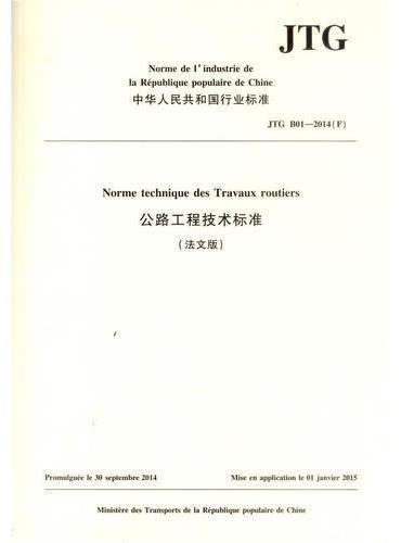 《公路工程技术标准》(JTG B01-2014)法文版