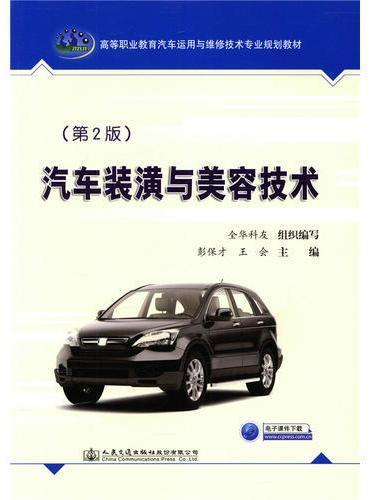 汽车装潢与美容技术(第二版)