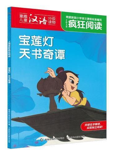 上海美影疯狂阅读·宝莲灯 天书奇谭