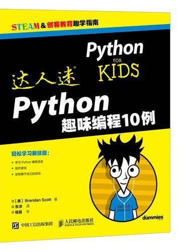 达人迷 Python趣味编程10例