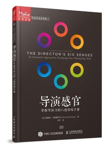 导演感官 掌握导演力的六感修炼手册