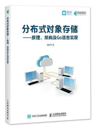 分布式对象存储 原理 架构及Go语言实现