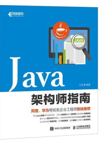 Java架构师指南