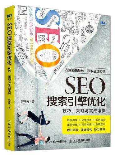 SEO搜索引擎优化 技巧 策略与实战案例