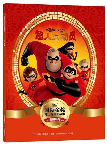 国际金奖迪士尼电影故事典藏系列:超人总动员