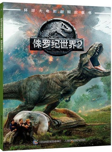 环球大电影剧照故事书 侏罗纪世界2