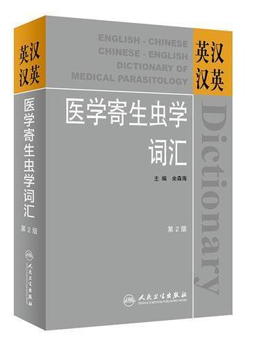 英汉汉英医学寄生虫学词汇(第2版)