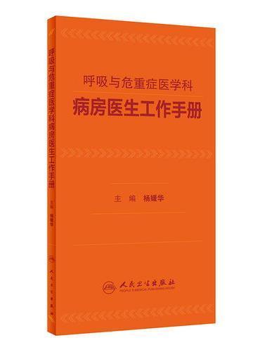 呼吸与危重症医学科病房医生工作手册