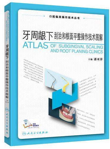 牙周龈下刮治和根面平整操作技术图解(口腔临床操作技术丛书)