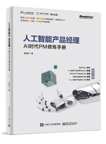 人工智能产品经理——AI时代PM修炼手册