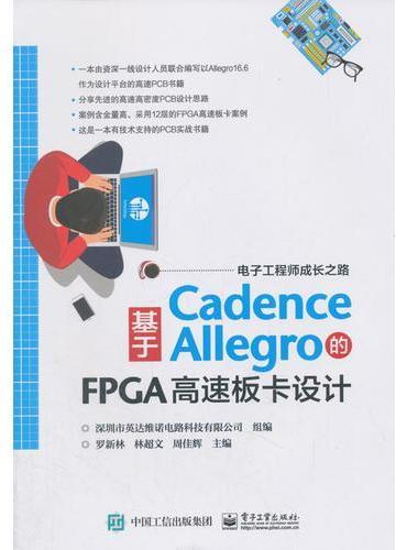 基于Cadence Allegro的FPGA高速板卡设计