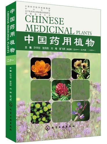 中国药用植物(二十一)