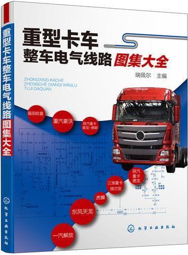 重型卡车整车电气线路图集大全