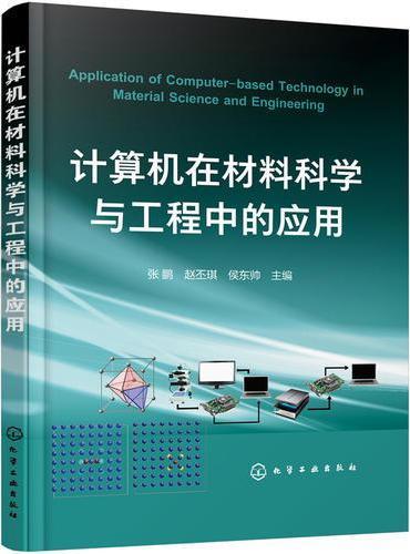 计算机在材料科学与工程中的应用(张鹏)
