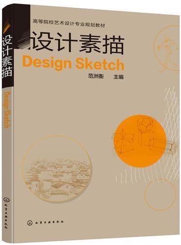设计素描(范洲衡 )