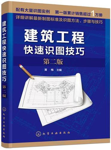 建筑工程快速识图技巧(第二版)
