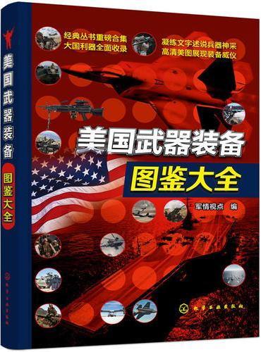 美国武器装备图鉴大全