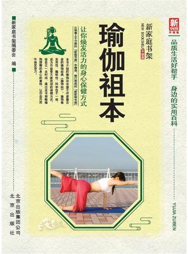 新家庭书架(升级版)瑜伽祖本