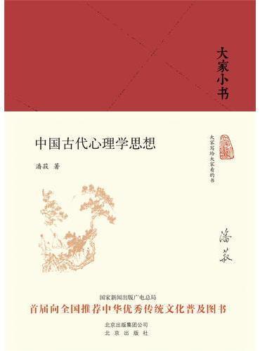 大家小书-中国古代心理学思想(精)