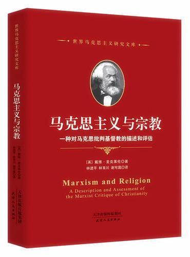 马克思主义与宗教