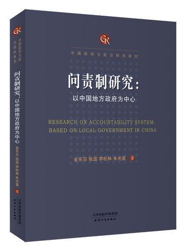 问责制研究:以中国地方政府为中心