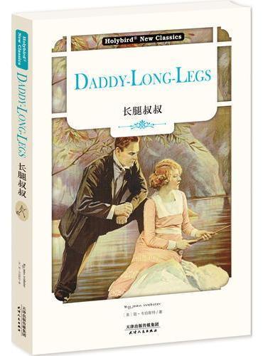 长腿叔叔:DADDY LONG LEGS(英文版)(配套英文朗读免费下载)