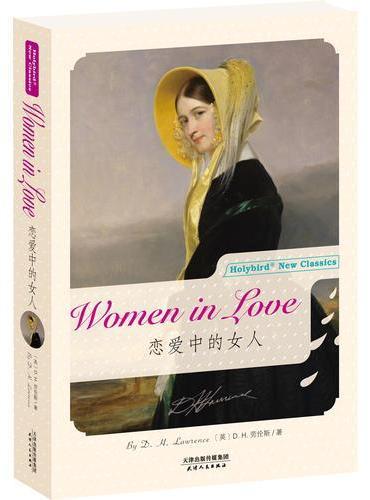 恋爱中的女人:WOMEN IN LOVE(英文版)(配套英文朗读免费下载)