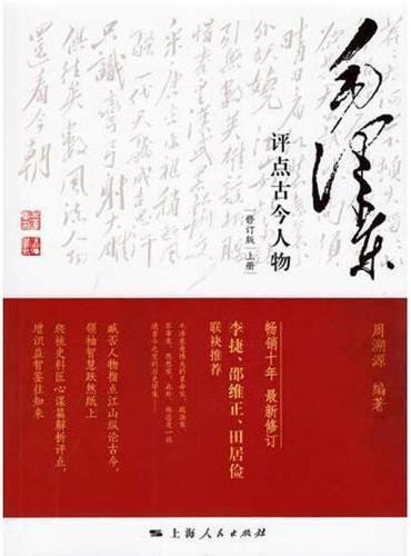 毛泽东评点古今历史人物(修订版)