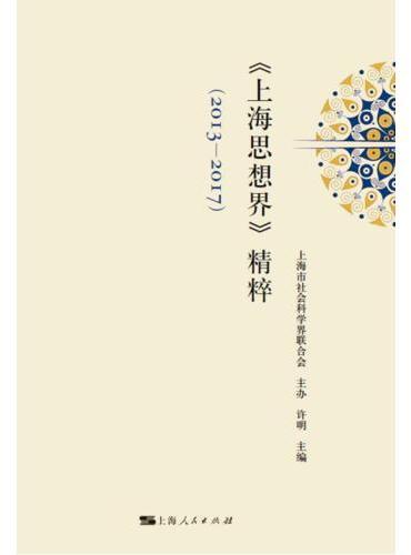 《上海思想界》精粹(2013-2017)