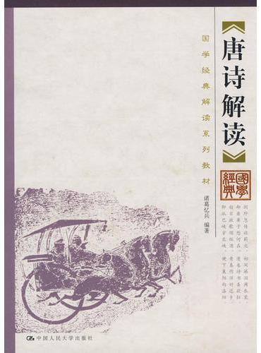 唐诗解读(国学经典解读系列教材)