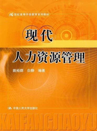 现代人力资源管理(21世纪高等开放教育系列教材)