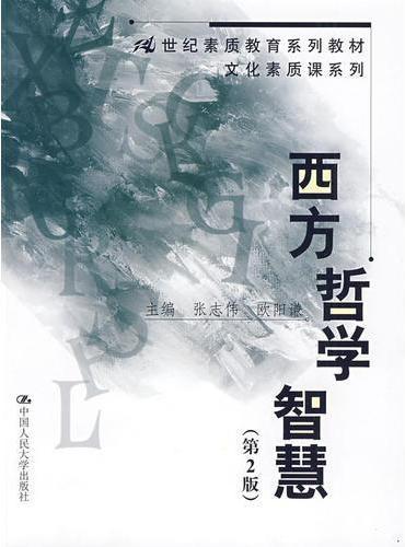 西方哲学智慧 (第二版)(21世纪素质教育系列教材·文化素质课系列)