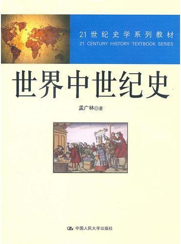 世界中世纪史(21世纪史学系列教材)