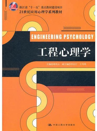 """工程心理学(21世纪应用心理学系列教材;浙江省""""十一五""""重点教材建设项目)"""