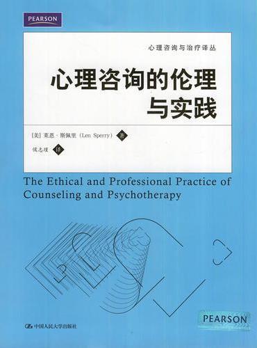 心理咨询的伦理与实践(心理咨询与治疗系列教材)