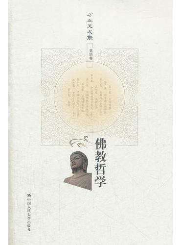 佛教哲学(方立天文集 第四卷)