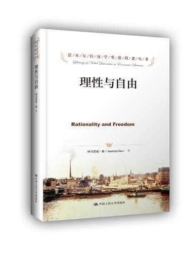 理性与自由(诺贝尔经济学奖获得者丛书)