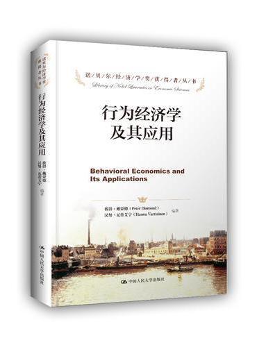 行为经济学及其应用(诺贝尔经济学奖获得者丛书)