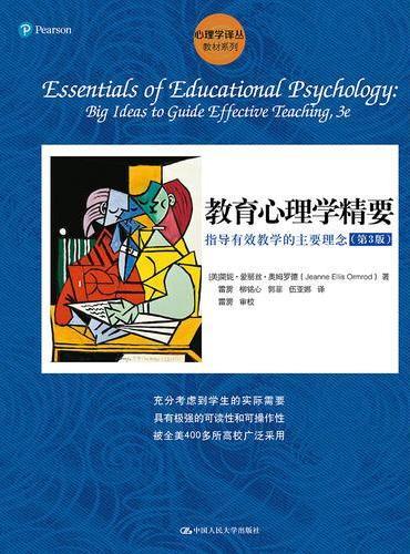 教育心理学精要:指导有效教学的主要理念(第3版)(心理学译丛·教材系列)