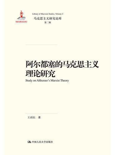 阿尔都塞的马克思主义理论研究(国家出版基金项目;马克思主义研究论库·第二辑)