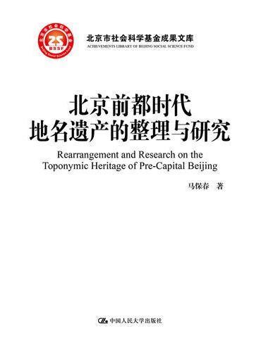北京前都时代地名遗产的整理与研究(北京市社会科学基金成果文库)