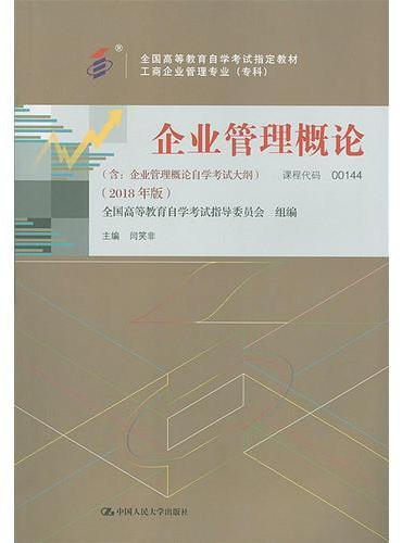 企业管理概论(2018年版)