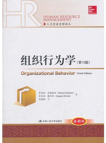组织行为学(第10版)(人力资源管理译丛)