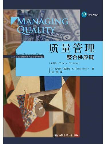 质量管理:整合供应链(第6版)(工商管理经典译丛·运营管理系列)