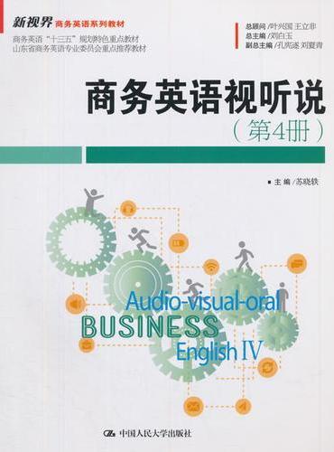 商务英语视听说(第4册)(新视界商务英语系列教材)