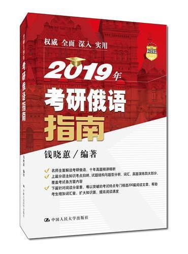 2019年考研俄语指南