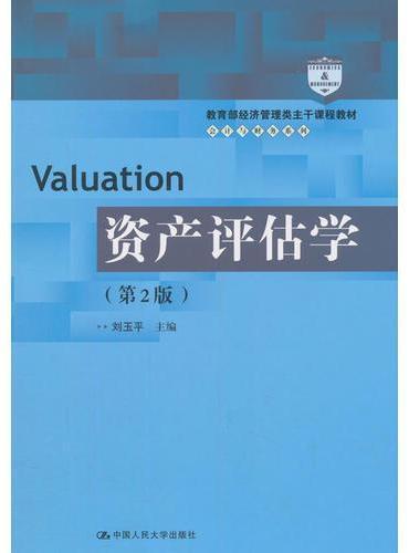 资产评估学(第2版)(教育部经济管理类主干课程教材·会计与财务系列)