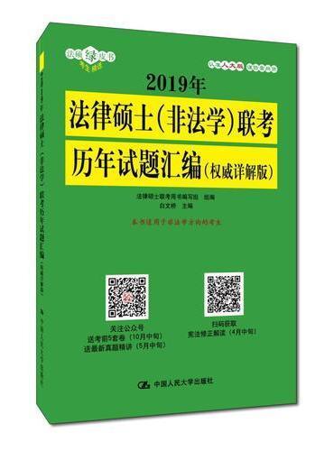 2019年法律硕士(非法学)联考历年试题汇编(权威详解版)