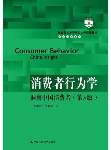 消费者行为学:洞察中国消费者(第3版)(教育部经济管理类主干课程教材·市场营销系列)