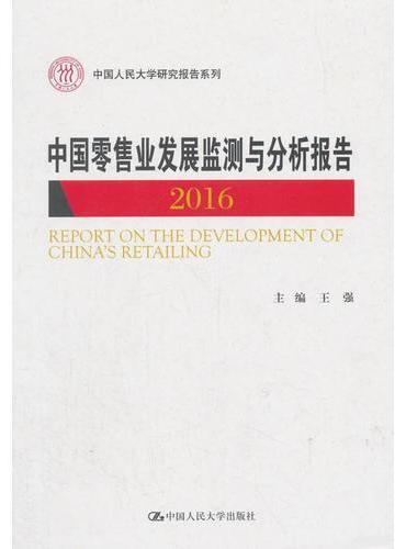 中国零售业发展监测与分析报告2016(中国人民大学研究报告系列)